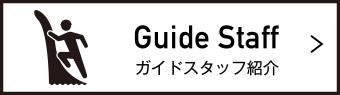 ガイドスタッフ紹介